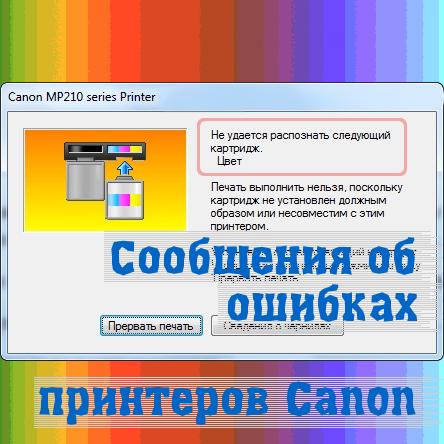 Коды ошибок и сообщения об ошибке принтеров и МФУ Canon PIXMA « Решение Проблем « База знаний МногоЧернил.ру