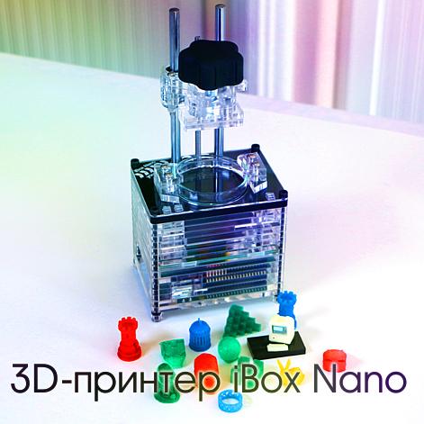 3D-принтер iBox Nano
