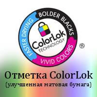 Бумага ColorLok