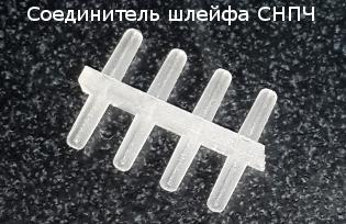 Соединитель шлейфа СНПЧ