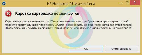 Каретка картриджа не двигается - HP