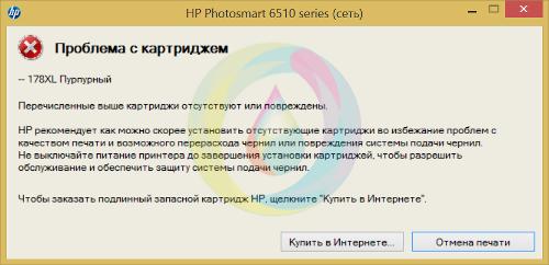 Картриджи отсутствуют или повреждены - HP