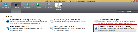 Переход в веб-интерфейс на HP x451, x551, x476, x576, x585, x555