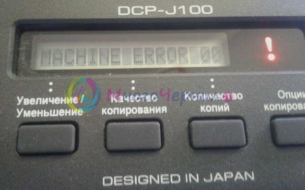 инструкция бротхер mfc 240 с как снять печатующую головку