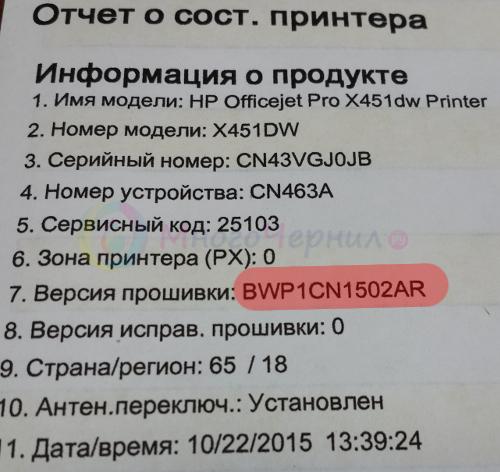 Отчет о состоянии принтера HP - версия прошивки