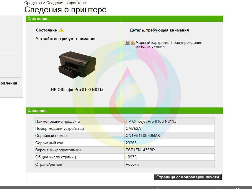 Посмотреть версию прошивки (микропрограммы) в веб-интерефейсе