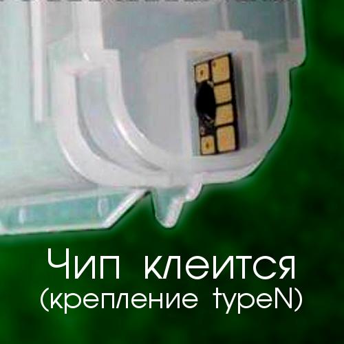 Крепление независимых чипов HP 70/ HP 72 (typeN)