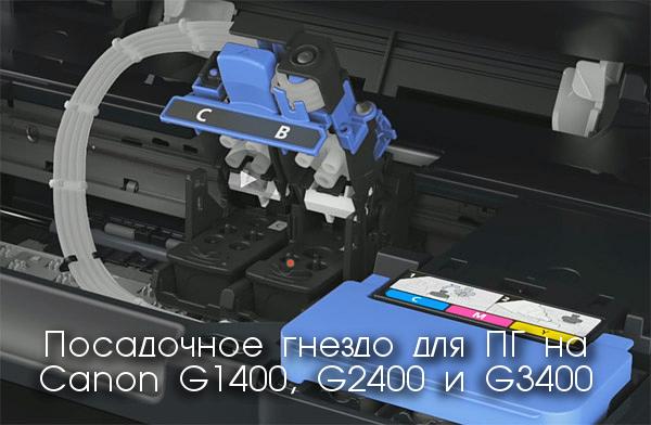 Посадочное гнездо для ПГ на Canon G1400, G2400 и G3400