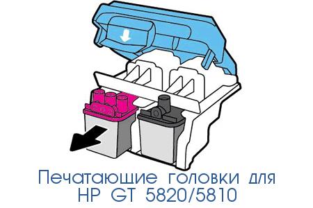 Печатающие головки для HP GT 5810, 5820