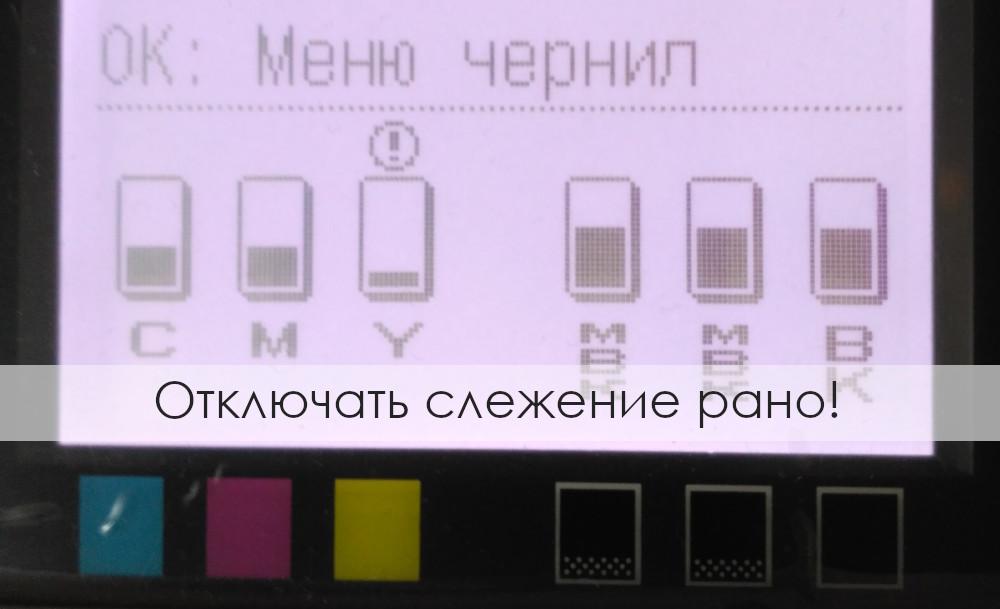 Отключать слежение за уровнем чернил рано (плоттеры Canon ImagePrograf)