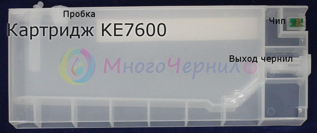 Картридж ПЗК для Epson типоразмера KE7600