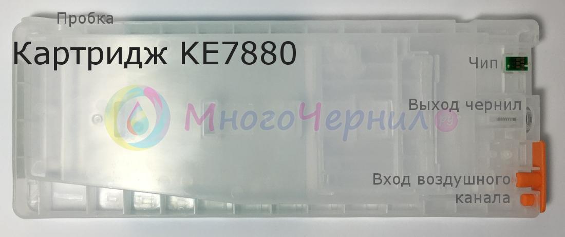 Картридж для плоттера Epson типоразмера KE7880