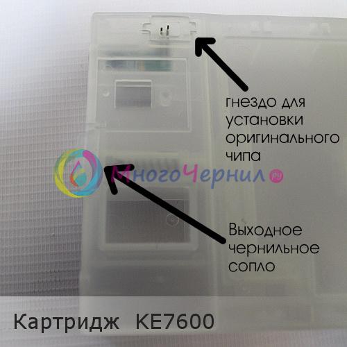 Перезаправляемый картридж для Epson типоразмера KE7600