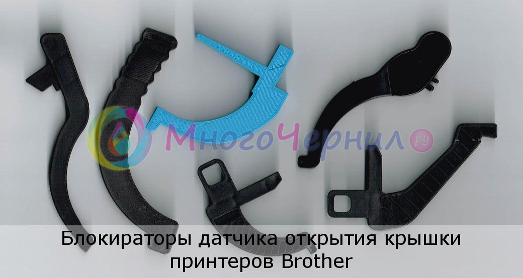 Блокираторы датчика открытия крышки принтеров Brother