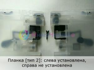 Планка [тип 2]: слева установлена, справа не установлена