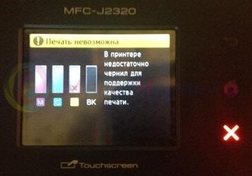 Ошибка: в принтере недостаточно чернил для поддержки качества печати