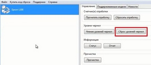 "Сброс счётчика ""памперса"" в программе PrintHelp для L100"
