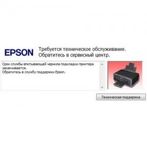 adjustment program epson l110 l210 l300 l350 l355 бесплатный сброс памперс
