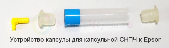 Капсула СНПЧ для Epson
