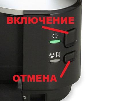 """""""Включить"""" и """"Отмена"""" на панели управления Canon PIXMA iP3600"""