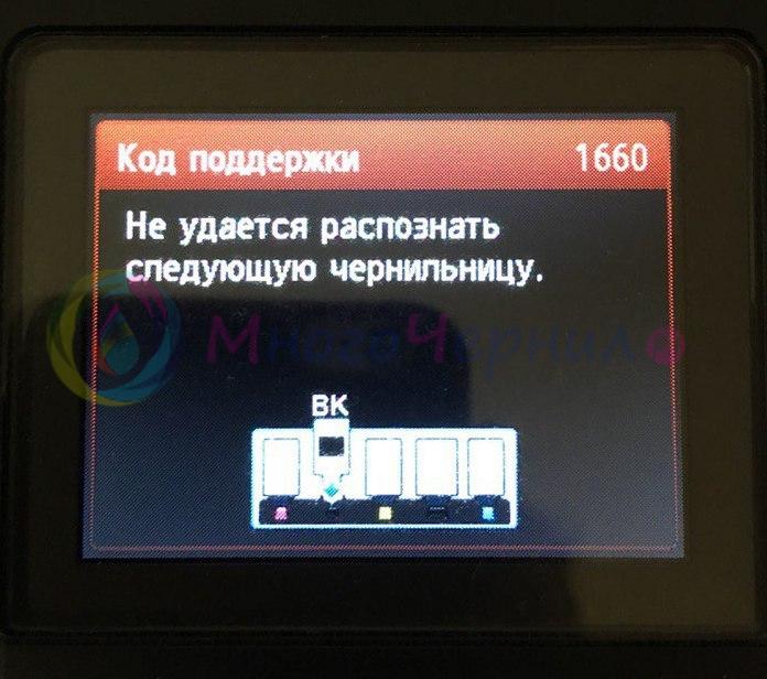 Canon ошибка код 1660: Не удается распознать следующую чернильницу