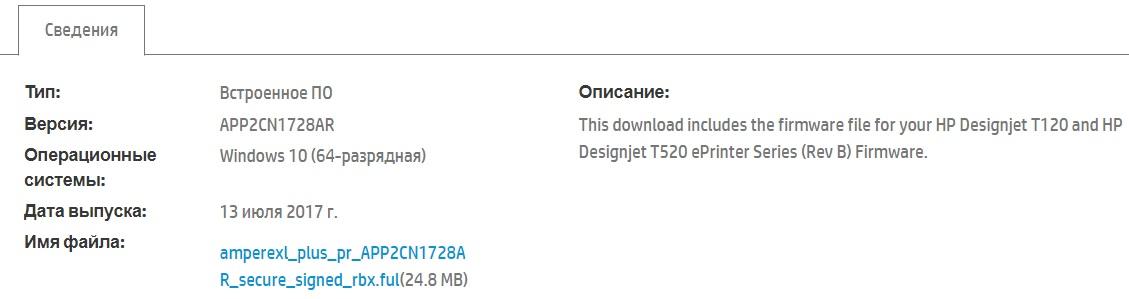 Прошивка APP2CN1728AR для HP DesignJet T120 и T520