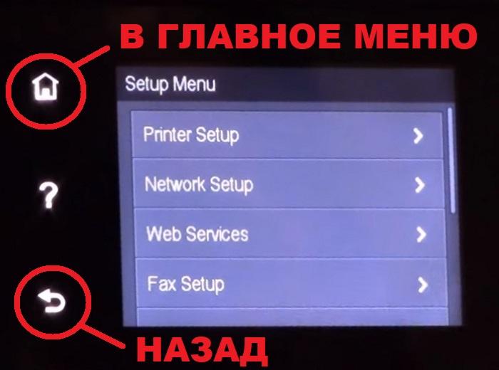 Панель управления HP OfficeJet Pro 8610