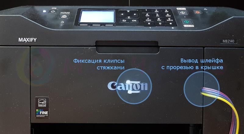 Установленная СНПЧ на Canon Maxify MB2140