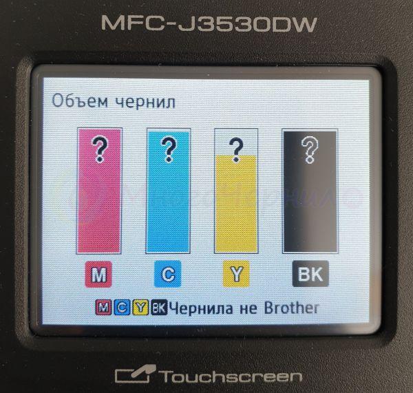 Дисплей Brother MFC-J3530DW после установки неоригинальных картриджей
