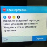 Hp-953-error