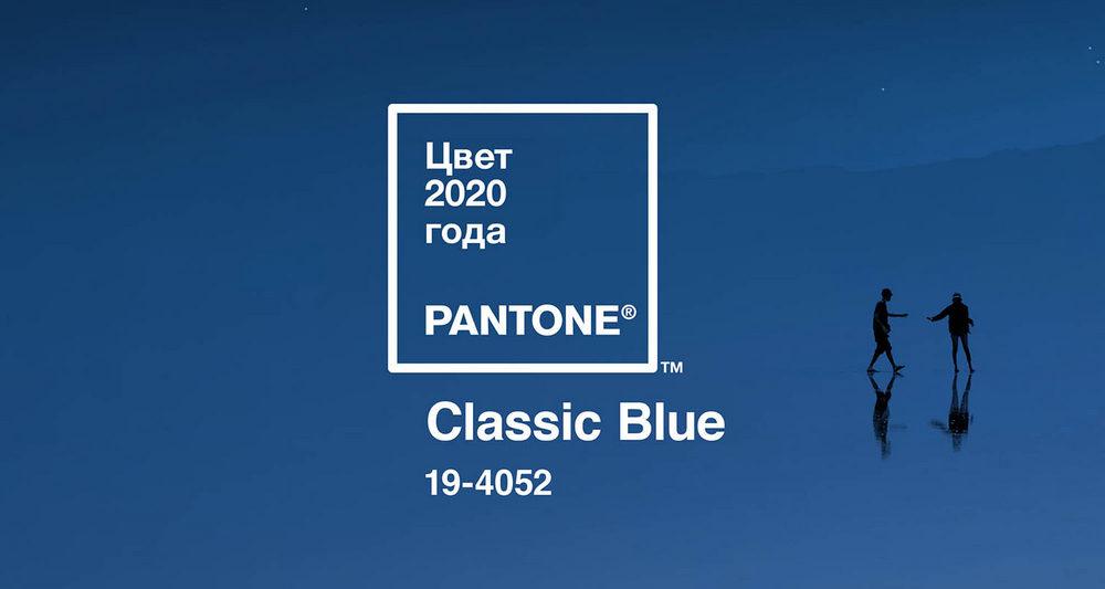 Цвет 2020 года по версии Pantone - Classic Blue