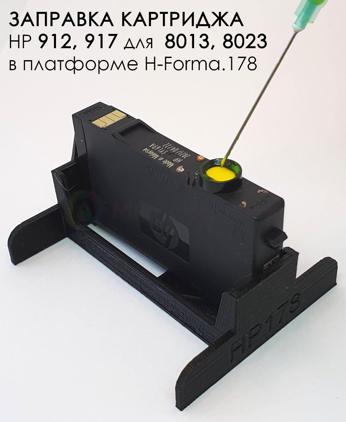 Заправка картриджей HP 912, 917 для 8013, 8023