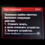 Ошибка B504 на Canon Maxify