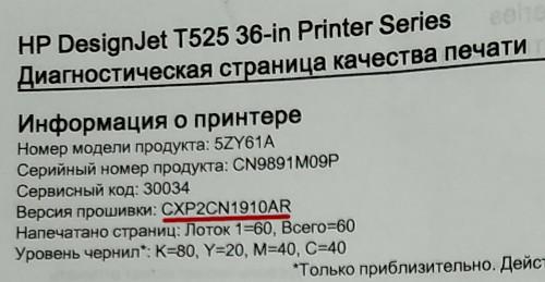 Версия прошивки на HP T525