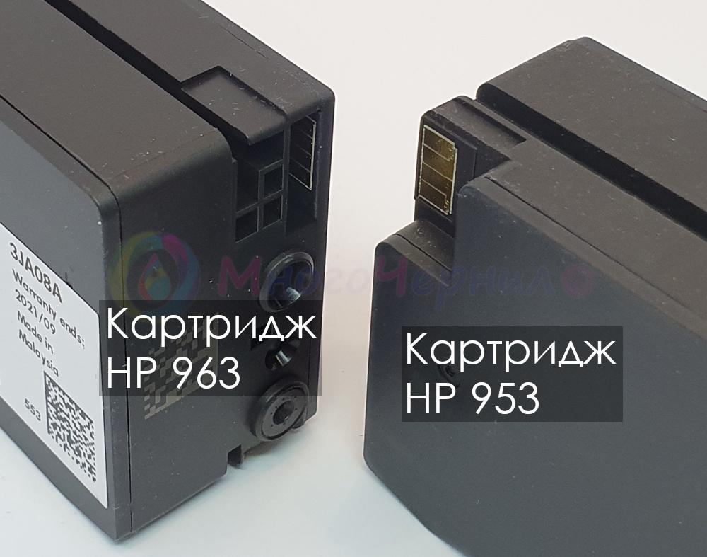 Сравнение картриджей HP 963 и 953 - чип с другой стороны