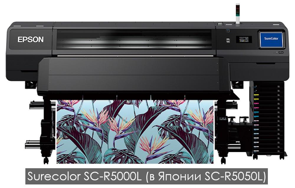 Epson SureColor SC-R5000L (SC-R5050L)