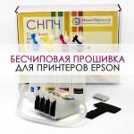 Бесчиповая прошивка для принтеров Epson
