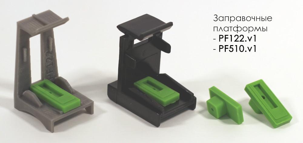 Заправочные платформы PF510, PF122