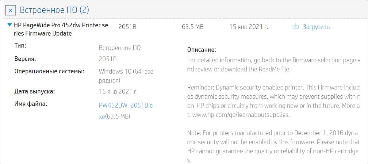Новая прошивка 2051B для HP PageWide 377dw, 352dw, Pro 477dw, 452dw, 477dn