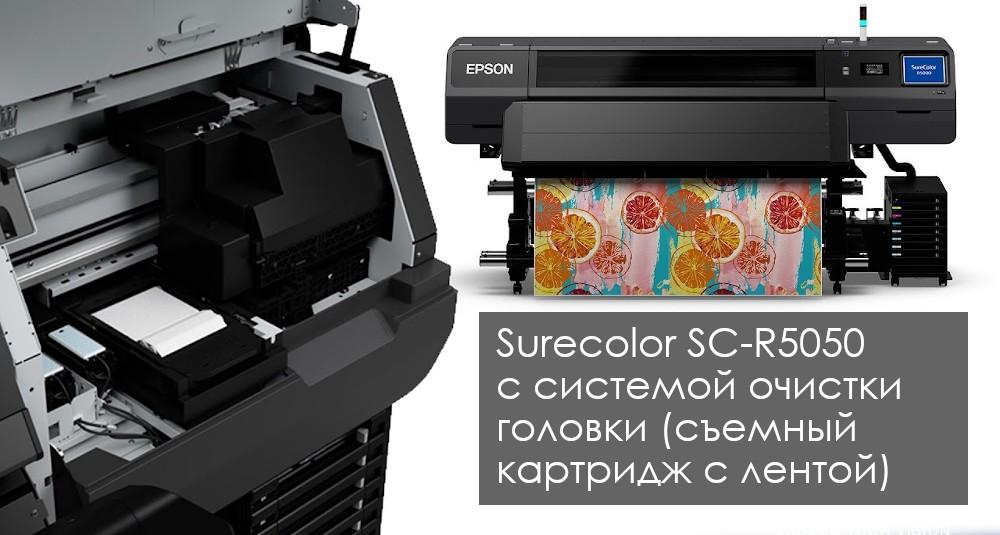 Epson SC-R5050
