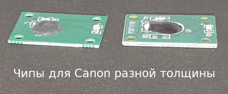 Чипы для картриджей Canon Pixma разной толщины