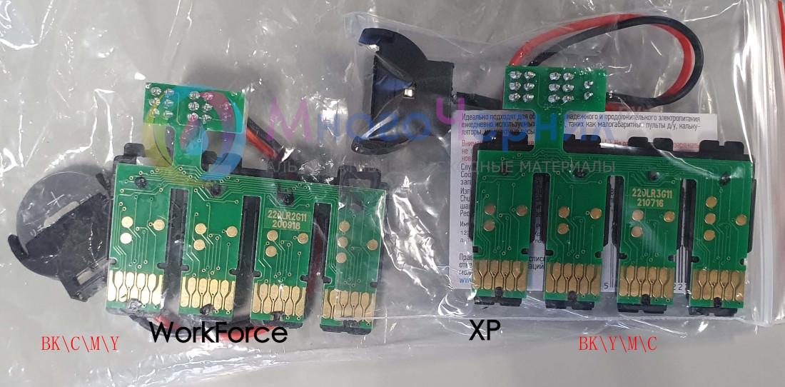 Чип СНПЧ для Epson XP-320, XP-420, XP-424, WF-2760, WF-2750, WF-2630, WF-2660, WF-2650