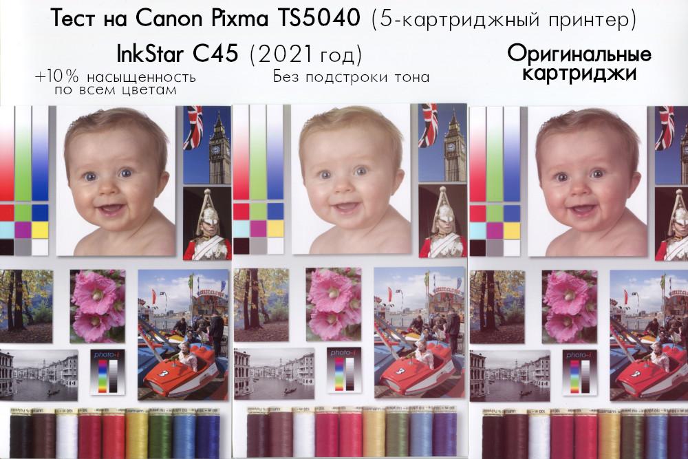 Тест чернил InkStar C45 на Canon Pixma TS5040